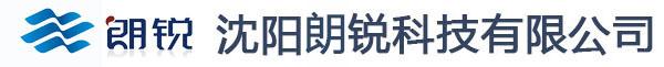 沈阳朗锐科技有限公司