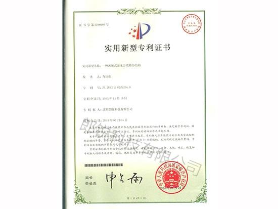 乐虎国际唯一网站箱专利