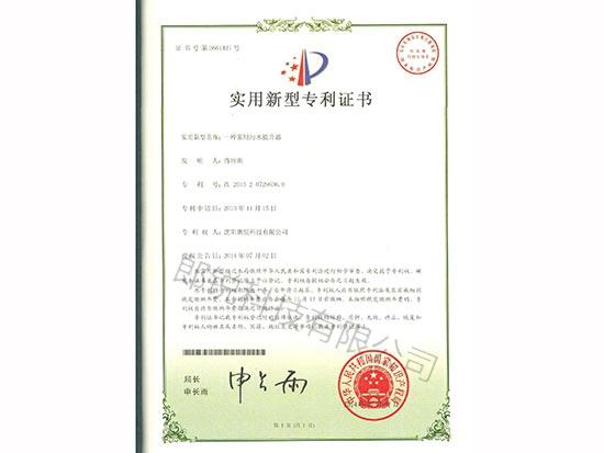污水提升器专利