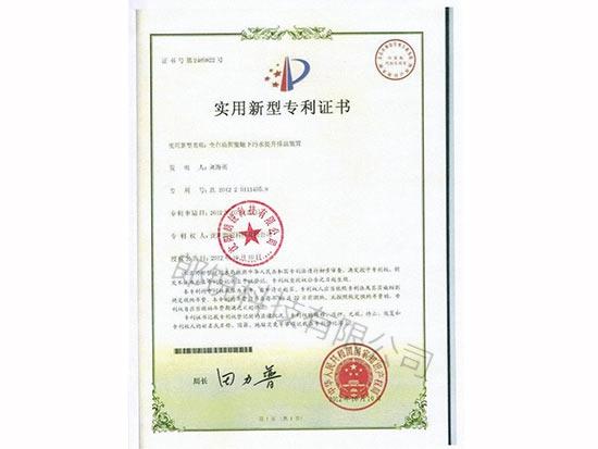 污水提升装置专利